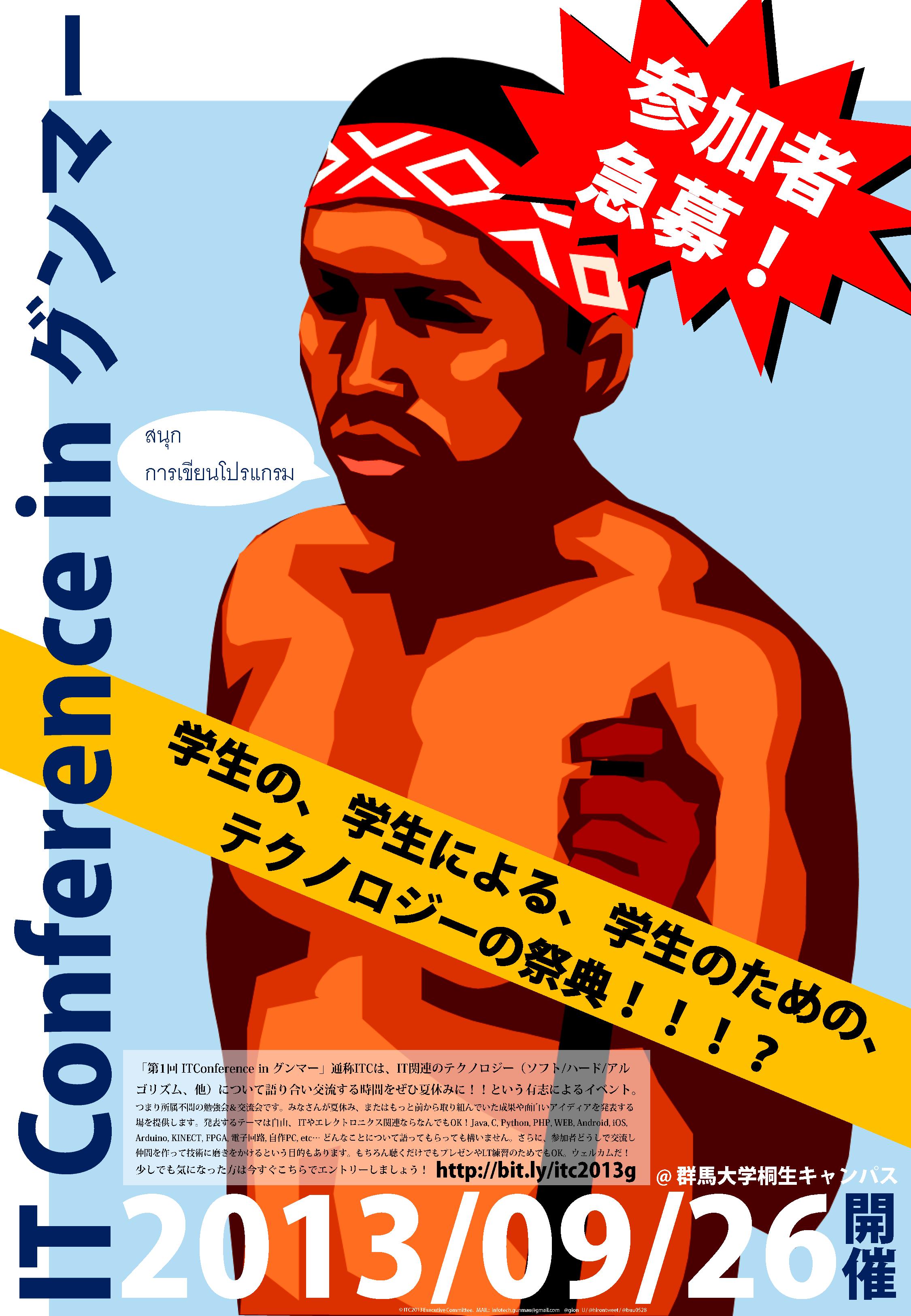 ITCinグンマー2013夏の陣 ポスター