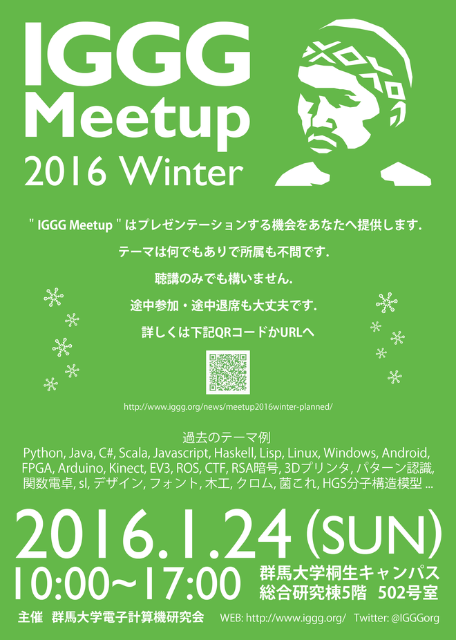 IGGG Meetup 2016 Winter ポスター