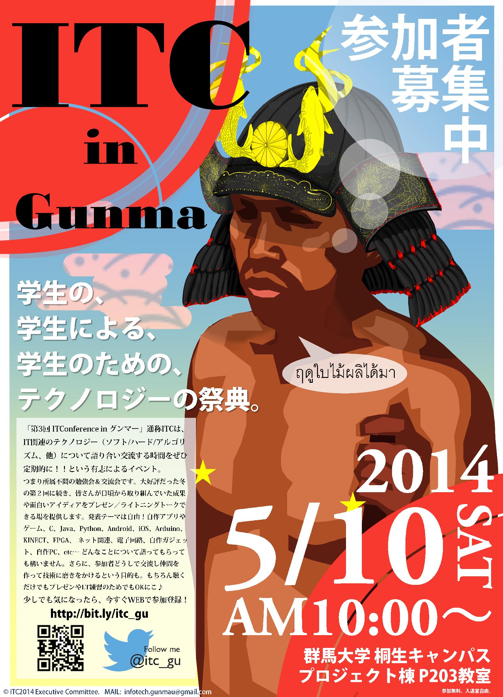 ITCinグンマー2014春の陣 ポスター