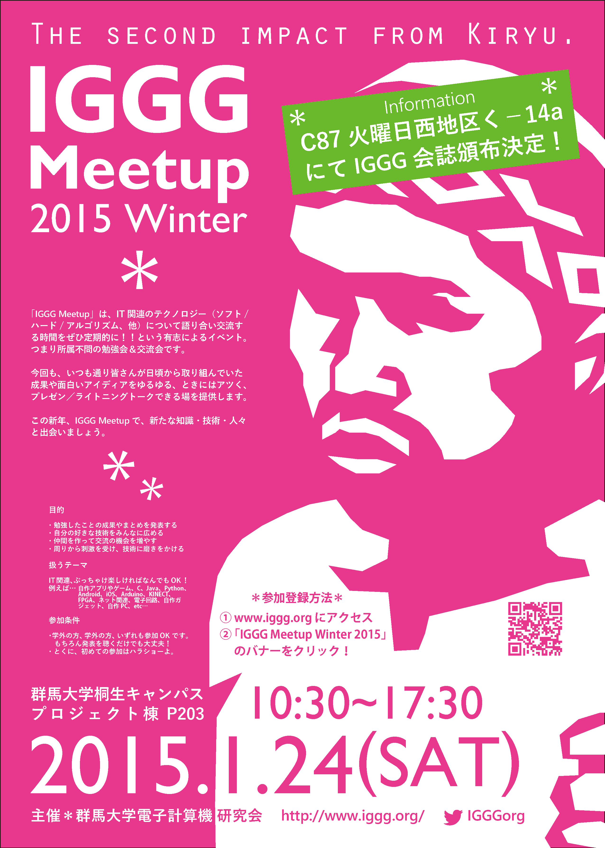 IGGG Meetup 2015 Winter ポスター