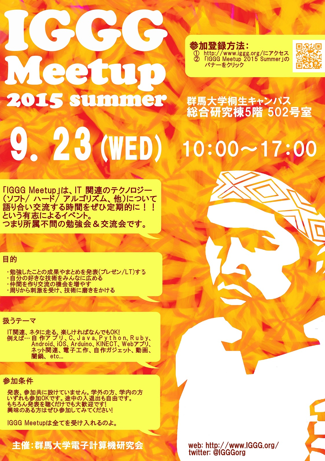 IGGG Meetup 2015 Summer ポスター